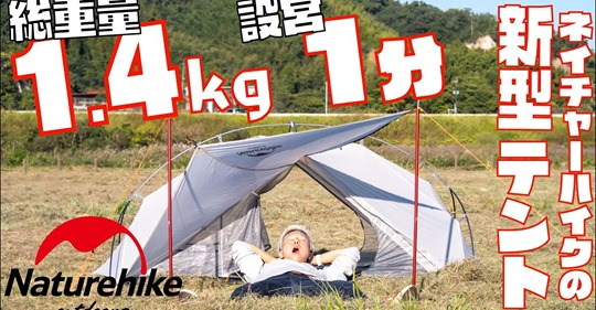 Naturehike vik 2 tent , weight only 1398kg ,  Promo code: N100M5  , Order over 100$-5$