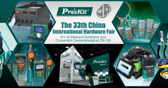 【📣Coming Up - The 33th China International Hardware Fair📣】